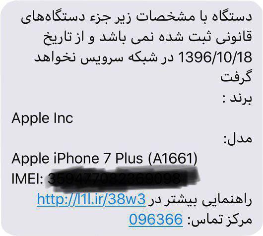 با دیدن این پیامک، گوشی موبایلتان را به فروشنده پس بدهید + عکس