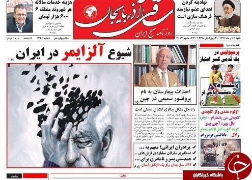 صفحه نخست روزنامه استانآذربایجان شرقی شنبه 2 دی ماه