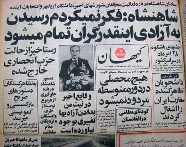 انتشار روزنامه وقایع اتفاقیه/ بررسی وضعیت ممیزی روزنامه ها از زمان امیر کبیر تا کنون