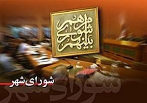 طرح الزام شورای شهر تهران به تشکیل کمیته ارتقای ایمنی ساختمان ها
