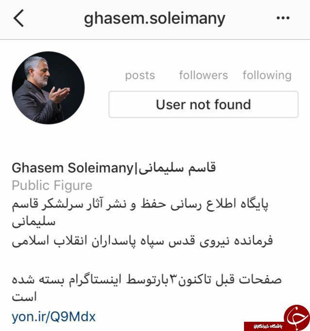 صفحه اینستاگرام سردار سلیمانی از دسترس خارج شد +عکس