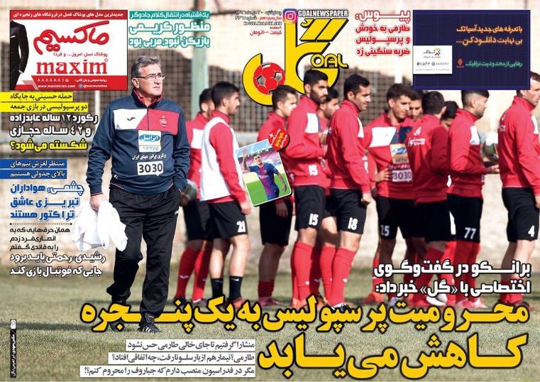روزنامه گل - 20 دی