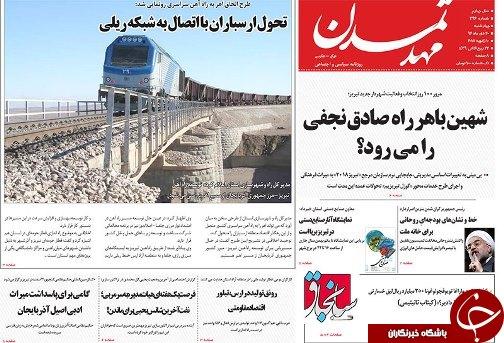صفحه نخست روزنامه استانآذربایجان شرقی چهارشنبه 20 دی ماه