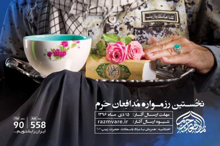 معرفی داوران نخستین رزمواره مدافعان حرم /فصل سوم مسابقه«یک ،دو صدا» کلید می خورد