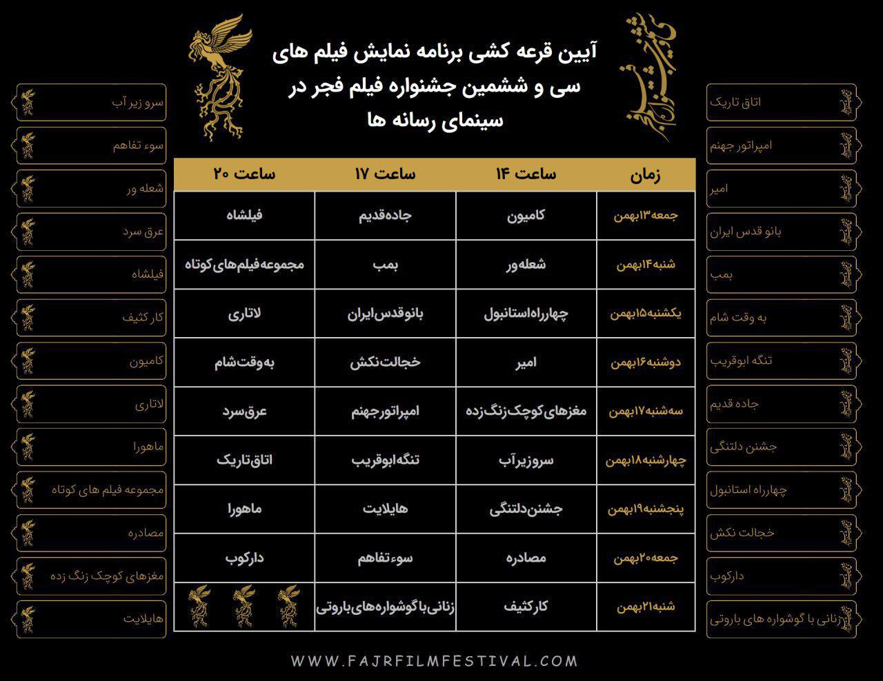 جدول نمایش فیلمهای فجر 36 در سینمای رسانهها مشخص شد