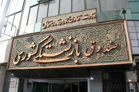 آغاز ثبت نام تسهیلات سفرهای نوروزی صندوق بازنشستگی از نیمه نخست بهمن