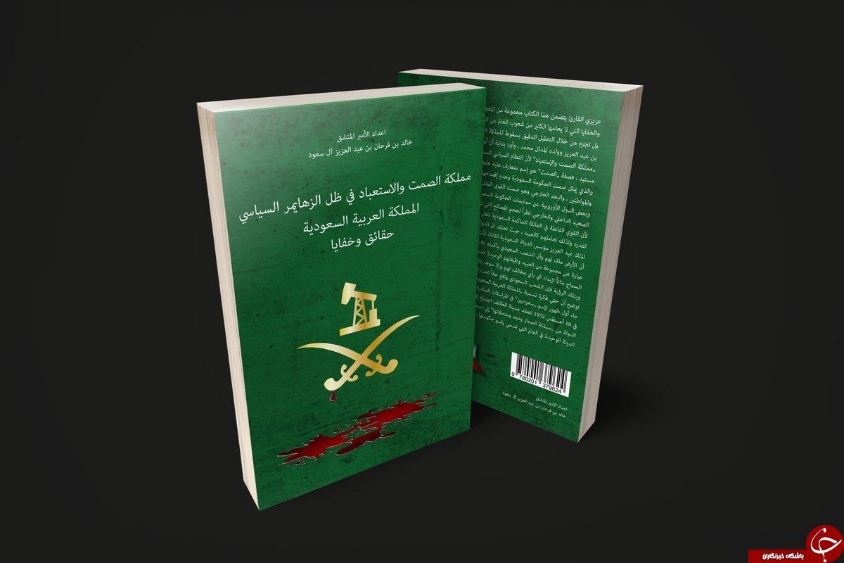 افشاگری شاهزاده مخالف سعودی از فساد سازمان یافته در عربستان در جدیدترین کتاب خود