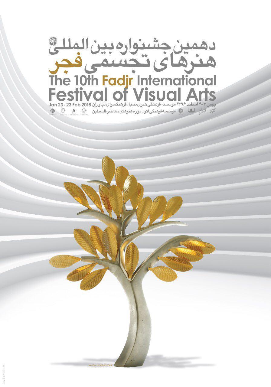 پوستر دهمين جشنواره تجسمی فجر رونمايی شد