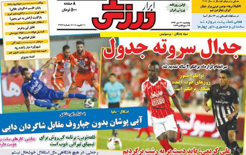 روزنامههای ورزشی بیستم و یکم دی ماه؛
