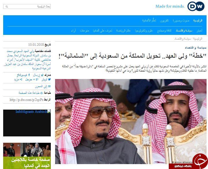 دویچه وله: طرح محمد بن سلمان، تبدیل عربستان سعودی به عربستان سلمانی است