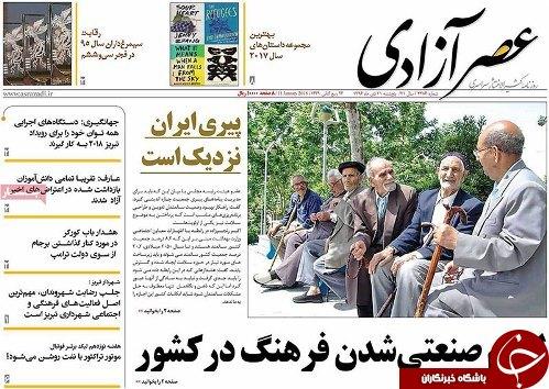 صفحه نخست روزنامه استانآذربایجان شرقی پنج شنبه 21 دی ماه