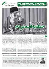 باشگاه خبرنگاران -خط حزبالله ۱۱۶/ حمله به امید مردم