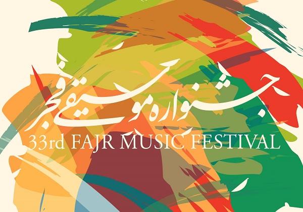 در شب نخست جشنواره موسیقی فجر چه گذشت؟