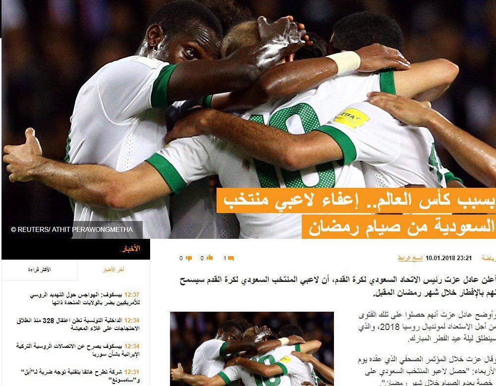 رئیس فدراسیون فوتبال عربستان روزه خواری را آزاد اعلام کرد!