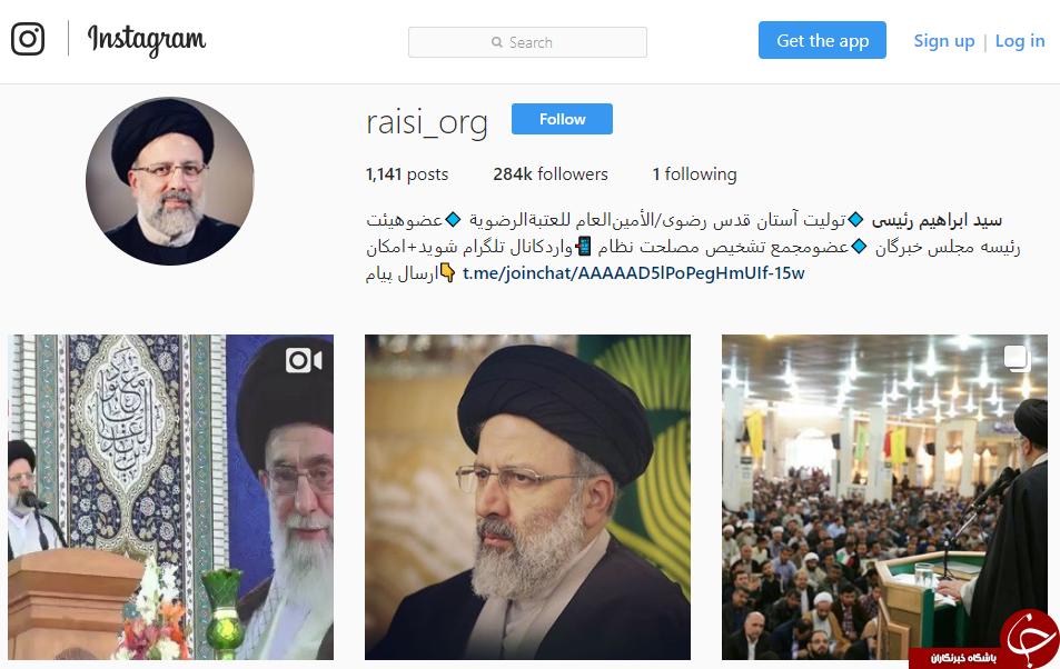صفحه اینستاگرام حجتالاسلام رئیسی بازگشت + عکس