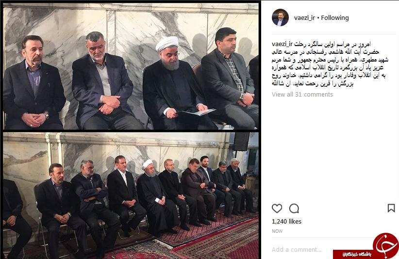 پست اینستاگرامی واعظی پس از شرکت در مراسم سالگرد آیتالله هاشمی رفسنجانی +عکس