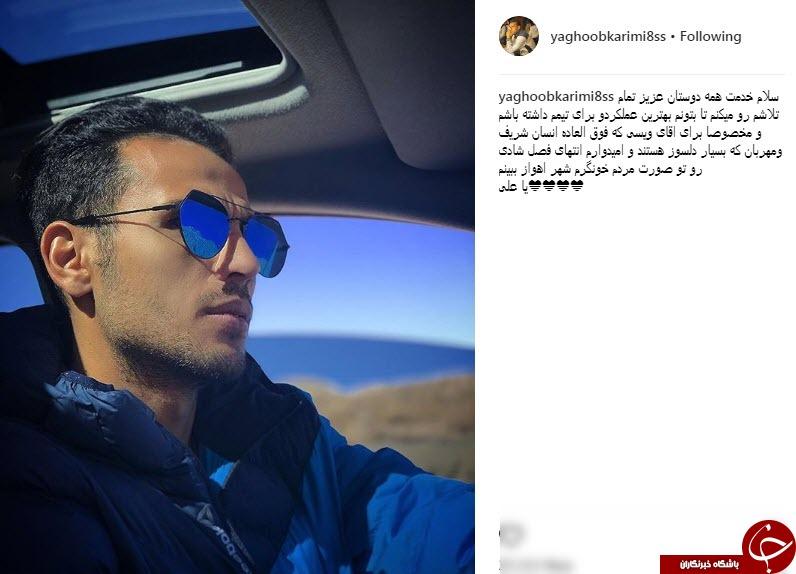 یادداشت یعقوب کریمی پس از پیوستن به استقلال خوزستان