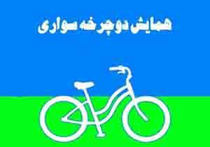همایش بزرگ دوچرخهسواری در ریگان