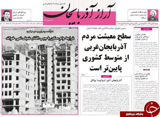نیم صفحه نخست روزنامههای آذربایجان غربی شنبه ۲۳ دی ماه