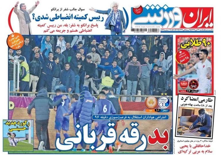 ایران ورزشی - ۲۳ دی
