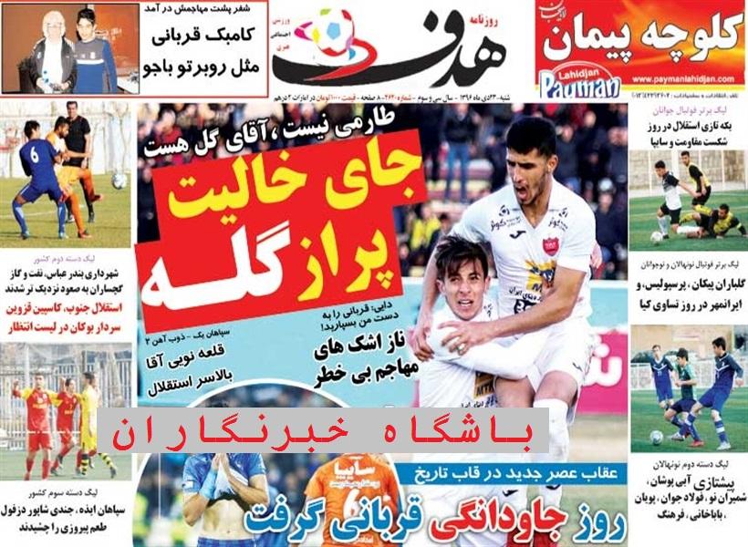 روزنامه هدف - ۲۳ دی