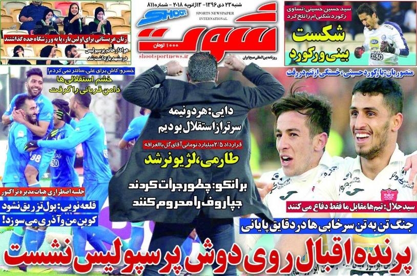 روزنامه شوت - ۲۳ دی