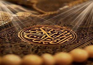 30 دی ماه آخرین مهلت ثبت نام در آزمون سراسری قرآن کریم