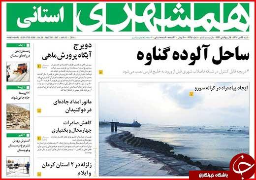 نیم صفحه نخست روزنامههای گلستان شنبه ۲۳ دی ماه