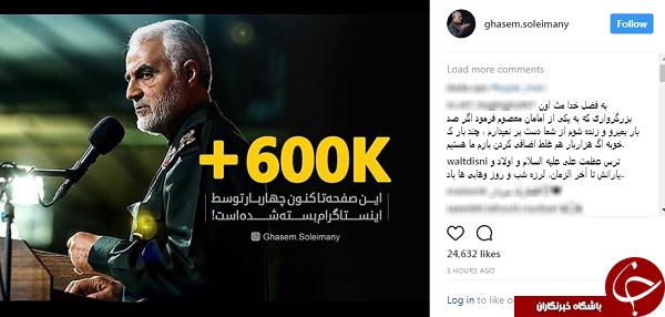 اینستاگرام سردار سلیمانی دوباره فعال شد + عکس