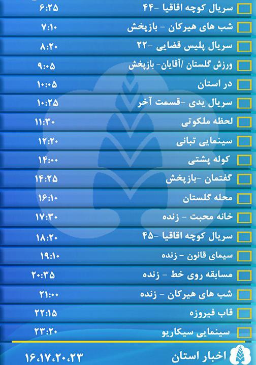 جدول پخش برنامههای سیمای مرکز گلستان شنبه بیست و سوم دی ماه