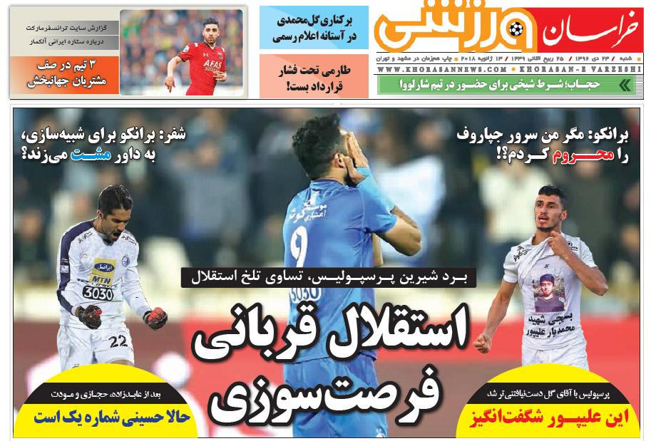 صفحه نخست روزنامههای خراسان رضوی شنبه ۲۳ دی