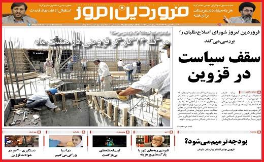 صفحه نخست روزنامه استان قزوین شنبه بیست و سوم دی