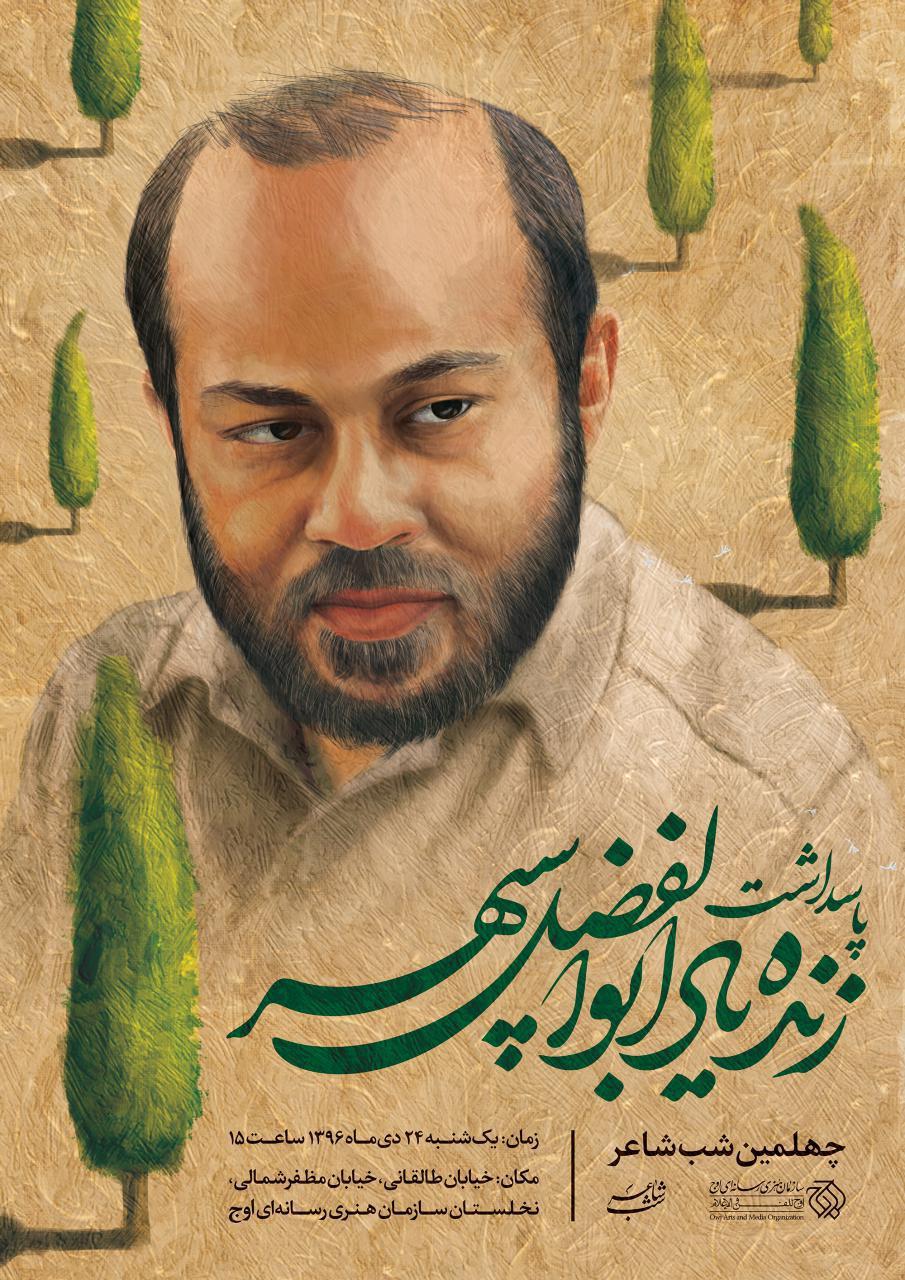 یاد ابوالفضل سپهر در چهلمین شب شاعر زنده میشود