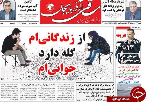 صفحه نخست روزنامه استانآذربایجان شرقی شنبه 23 دی ماه