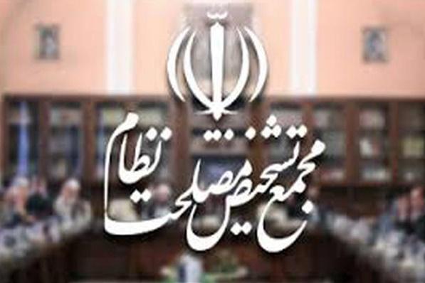 انطباق لایحه بودجه سال 97 با سیاستهای کلی در مجمع تشخیص مصلحت نظام بررسی شد