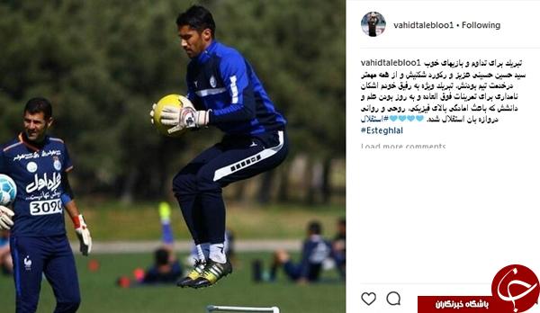 واکنش سنگربان باشگاه استقلال تهران به رکوردشکنی حسینی+عکس