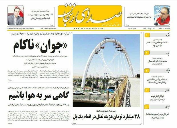 از گلوی خشک سدهای زنجان تا 38 میلیارد تومان هزینه تعلل در اتمام یک پل