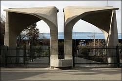 تقویم آموزشی نیمسال دوم دانشگاه تهران اعلام شد