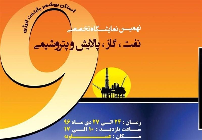 برگزاری نمایشگاه نفت، گاز، پالایش و پتروشیمی در عسلویه