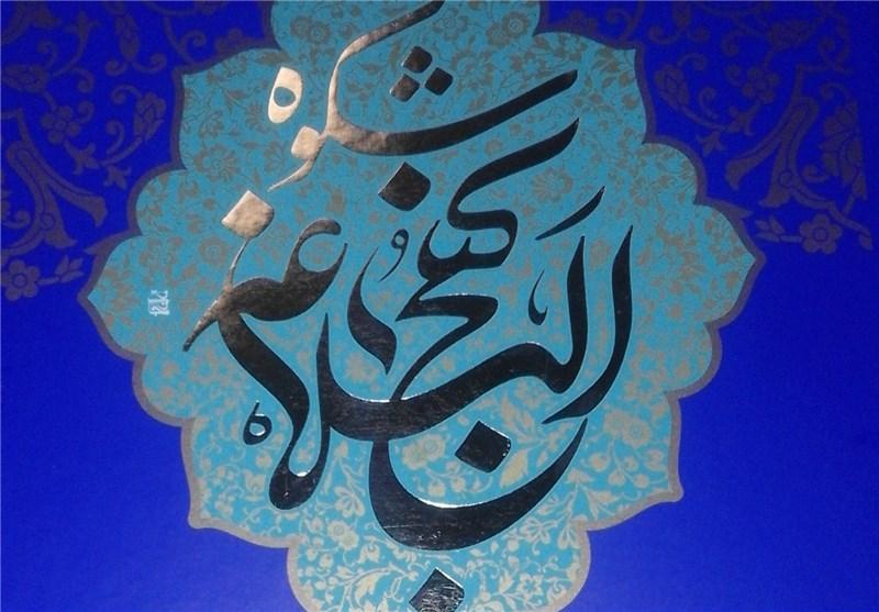 شرح و تفسير حکمت 264 نهج البلاغه