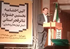 اختتامیه مرحله استانی سی و ششمین جشنواره تئاتر فجر