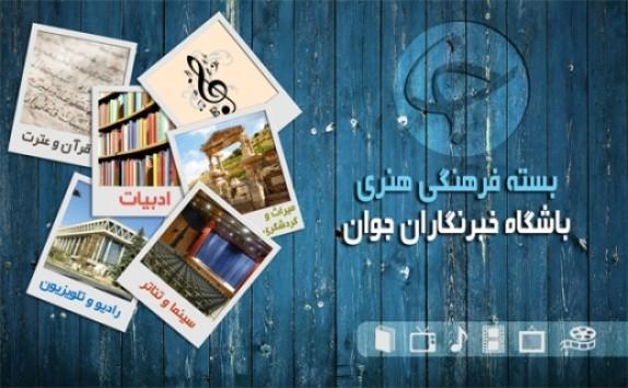 باشگاه خبرنگاران -رازی که پس از سالها فاش شد/ حذف کلمه «الله» از پرچم ایران در یک فیلم/  تذکر حراست جشنواره موسیقی فجر به نوازنده خانم