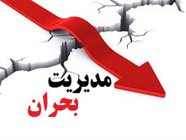 ستاد مدیریت بحران روستاهای رفسنجان تشکیل میشود