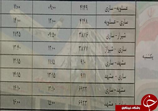 پروازهای یکشنبه ۲۴ دی از فرودگاههای مازندران