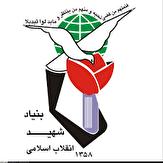 باشگاه خبرنگاران -اعطای200 میلیون تومان تسهیلات برای خوداشتغالی ایثارگران در مهاباد