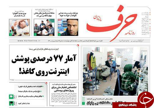 صفحه نخست روزنامههای استان یکشنبه ۲۴ دی