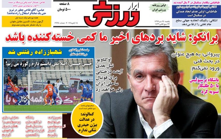 روزنامههای ورزشی بیست و چهارم دی ماه