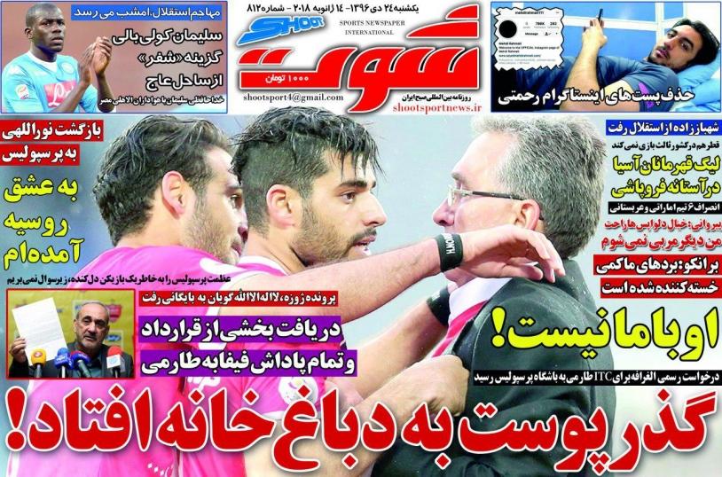 روزنامه شوت - ۲۴ دی
