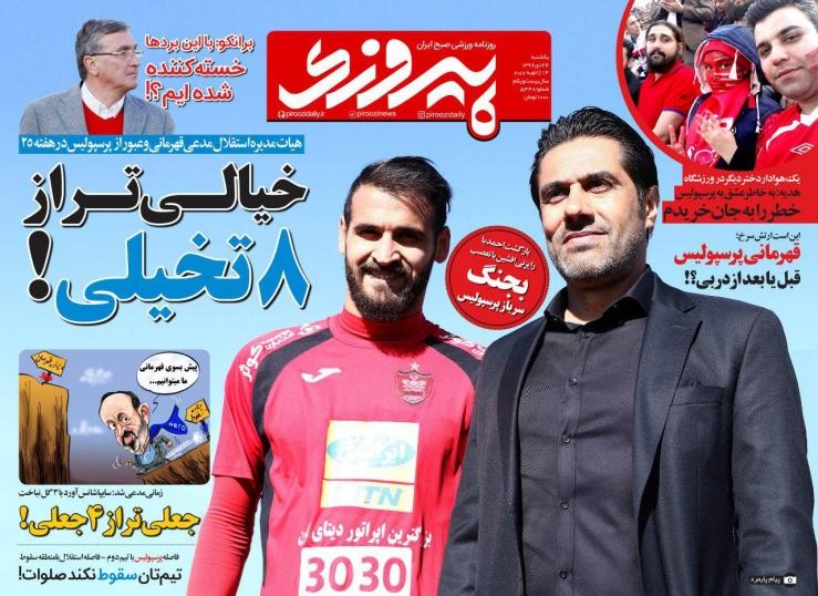 روزنامه پیروزی - 24 دی