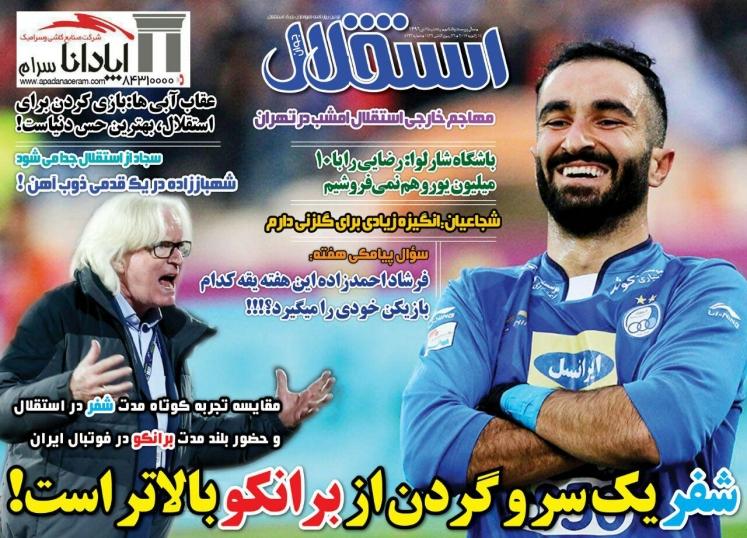 روزنامه استقلال - 24 دی